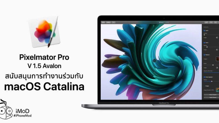 Pixelmator Pro V 1 5 Avalon Update Support Macos Catalina