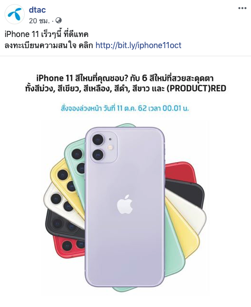 Retail Pre Registration Iphone 11 Before Pre Order Img 3