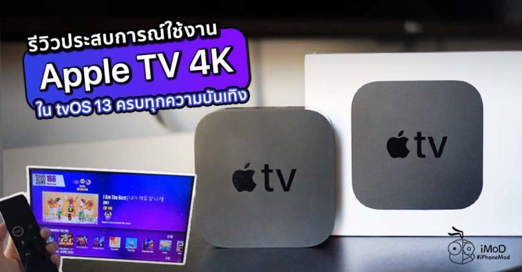 Review Apple Tv 4k With Tvos 13
