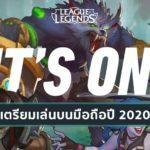 Riot Confirm Release League Of Legends 2020