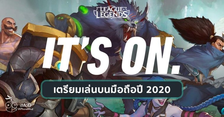 Riot Confirm Release League Of Legends 2020