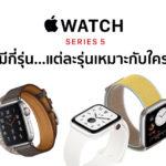 Series Of Apple Watch Series 5