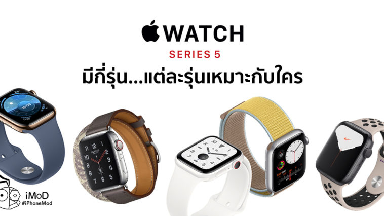 Series Of Apple Watch Series 5