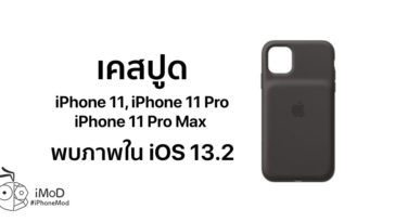 Smart Battery Case For Iphone 11 Iphone 11 Pro Found At Ios 13 2