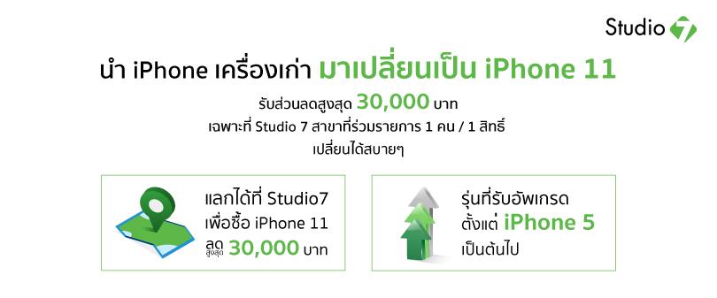 Studio 7 Trade In Online Iphone 1oct Img 1