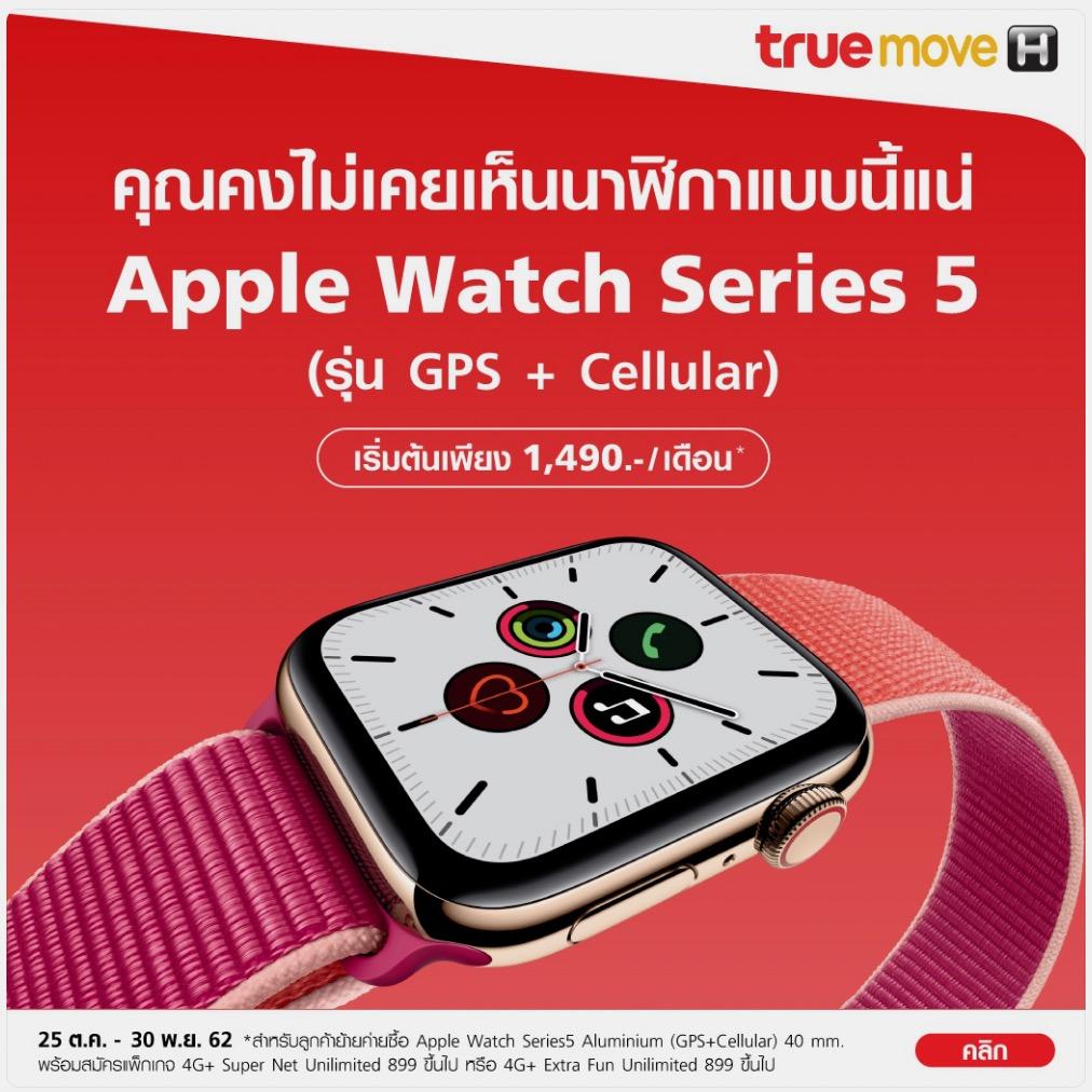 Truemove H Apple Watch Series 5