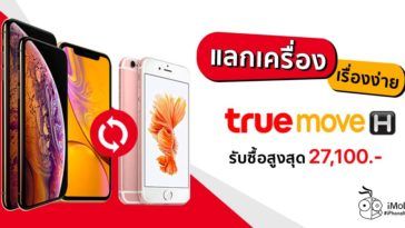 Truemove H Smartphone Trade In Oct 2019 Cover