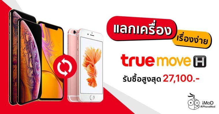 Truemove H Smartphone Trade In Oct 2019 Cover