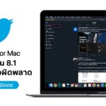 Twitter For Mac Update Version 8 1