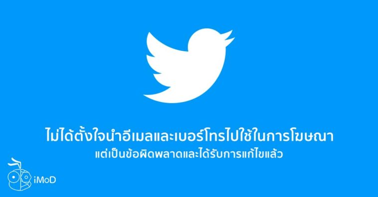 Twitter Mistake Use Two Autentication Email And Phone No To Advertisment