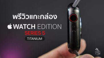 Unbox Apple Watch Edition Series 5 Titanium Cover