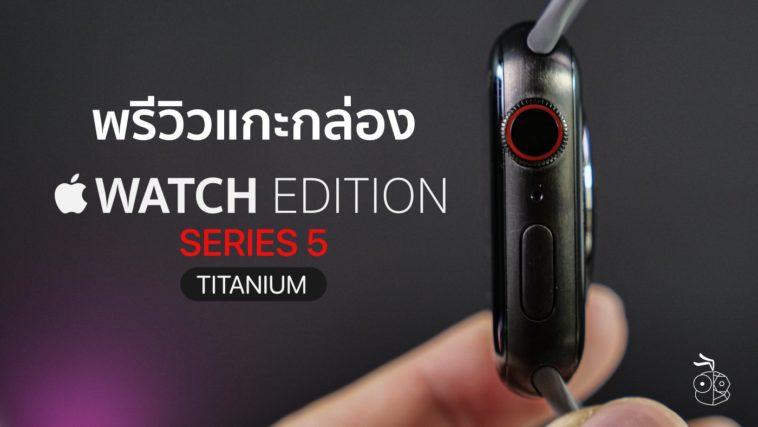 Unbox Apple Watch Edition Series 5 Titanium Cover