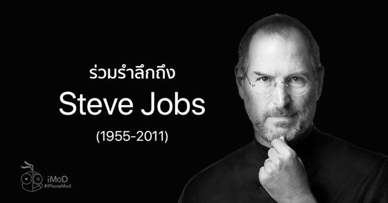 Web Steve Jobs Cover