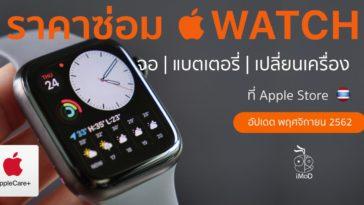 ราคาซ่อม Apple Watch Nov 19 Edit