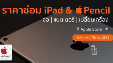 ราคาซ่อม Ipad And Apple Pencil Nov 19