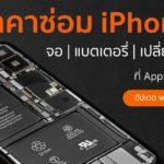 ราคาซ่อม Iphone Nov 19