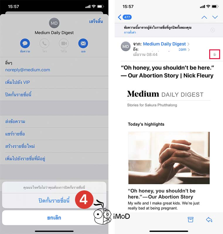 9 New Things In Mail App On Iphone Ipad In Ios 13 Ipados 4