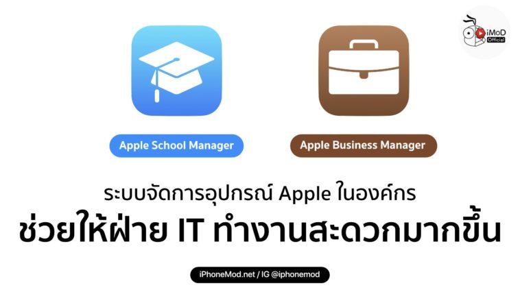 Apple School Manager Cover