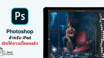 Adobe Photo Shop For Ipad Released