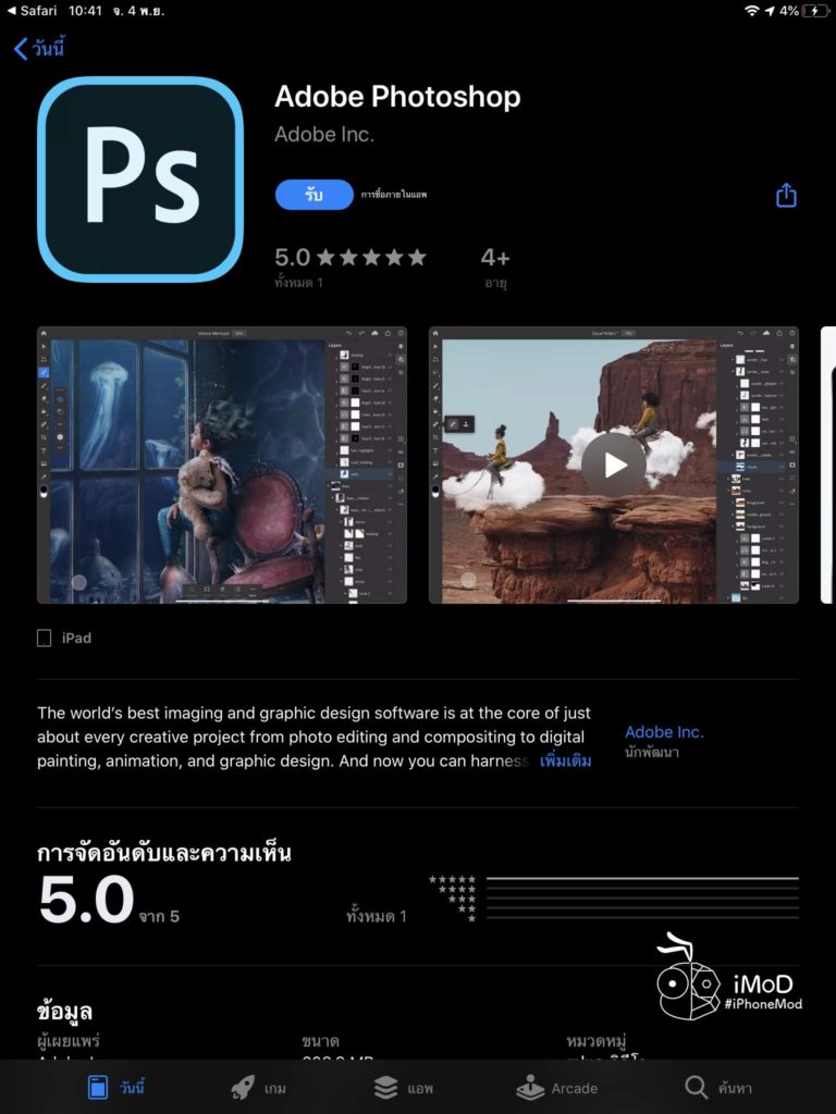 Adobe Photo Shop For Ipad Released 8
