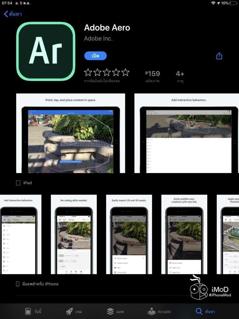 Adobe Release Aero Ar App For Ios 3