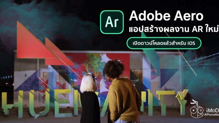 Adobe Release Aero Ar App For Ios