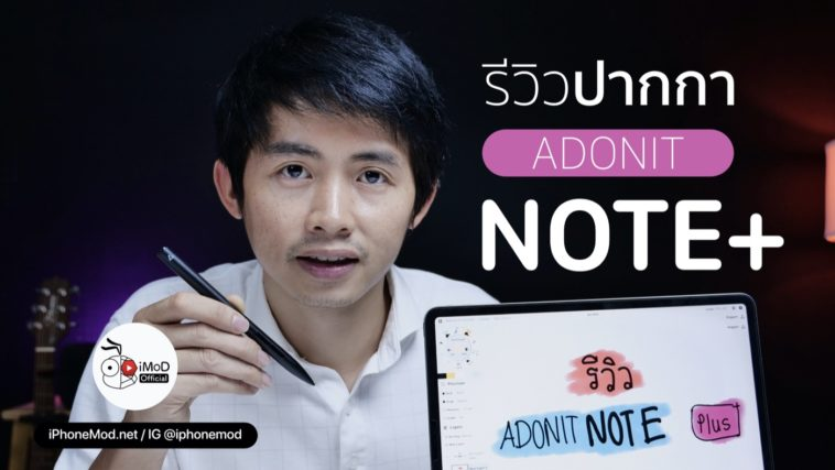 Adonit Note Plus Feature Image