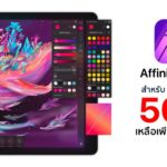 Affinity Photo Discount 50 Percentage Off Nov 2019