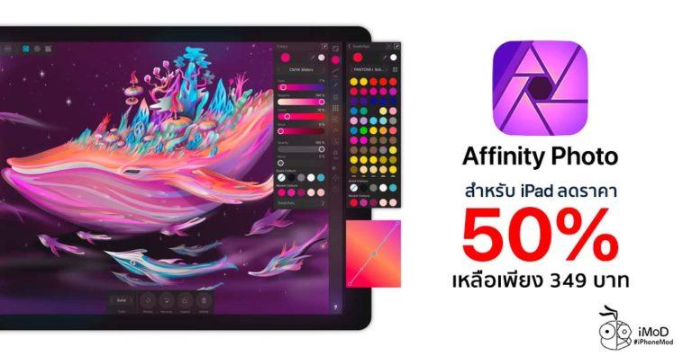 Affinity Photo Discount 50 Percentage Off Nov 2019
