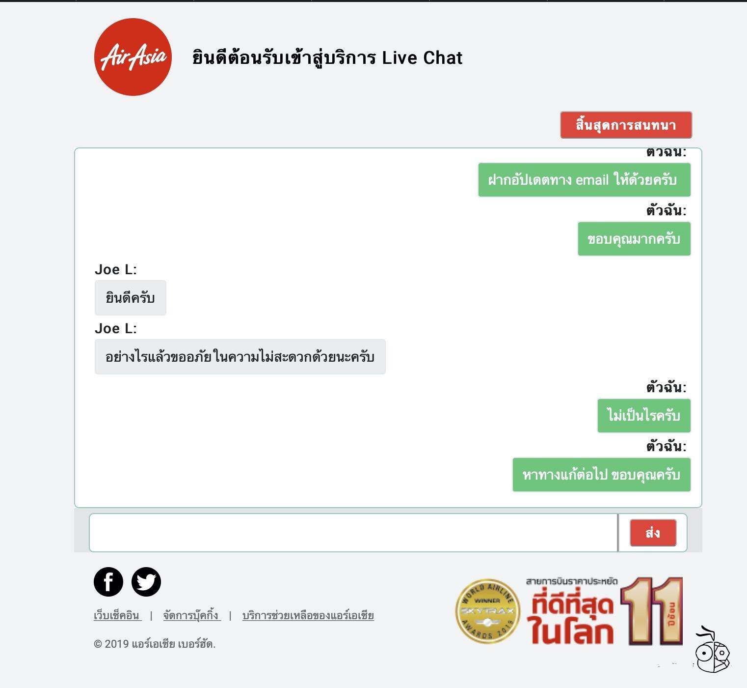 Airasia Eva Chat 06