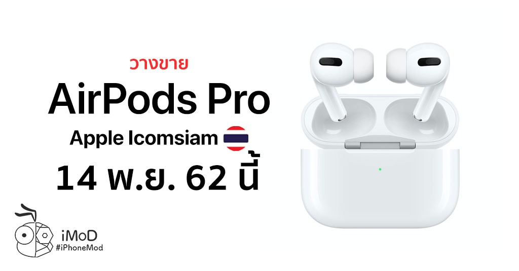 Airpods Pro Available Apple Iconsiam