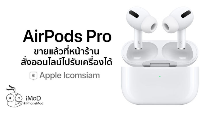 Airpods Pro Available Pickup Apple Iconsiam