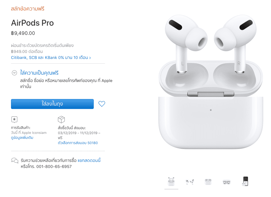 Airpods Pro Available Pickup Apple Iconsiam Img 1