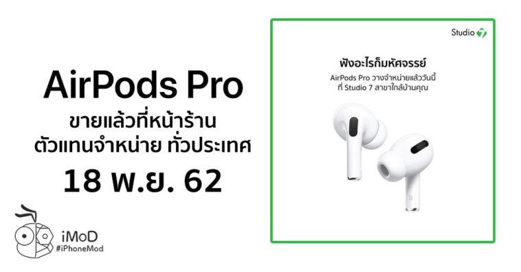 Airpods Pro Released Studio 7 Banana