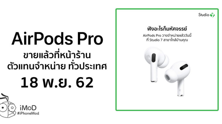 Airpods Pro Released Studio 7 Banana