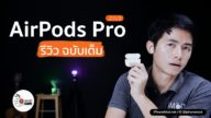 Airpods Pro Review Cover