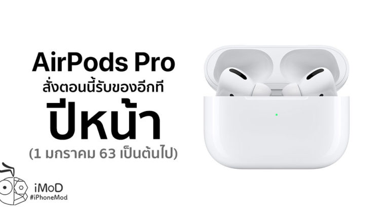 Airpods Pro Ship Late Until Next Year 2020