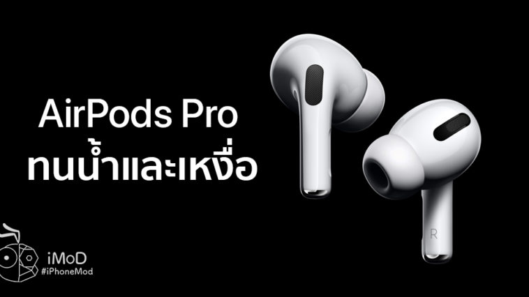Airpods Pro Waterprooft Details