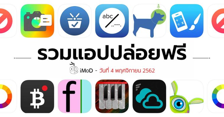 App Gone Free 04 11 2019 Cover