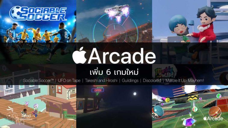 Apple Arcade Add New Games 09 11 2019
