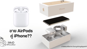 Apple Bundle Airpods With Iphone 2020 Report