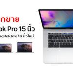 Apple Discontinue Macbookpro 15 Inch