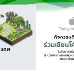 Apple Iconsiam Today At Apple Hour Of Code December 2019