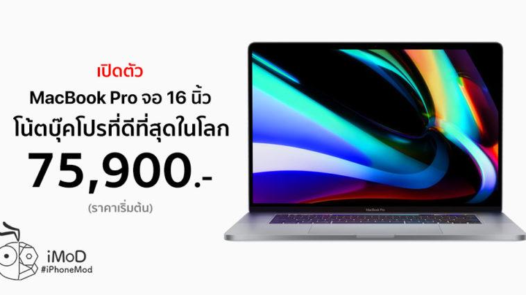 Apple Introduces 16 Inch Macbook Pro
