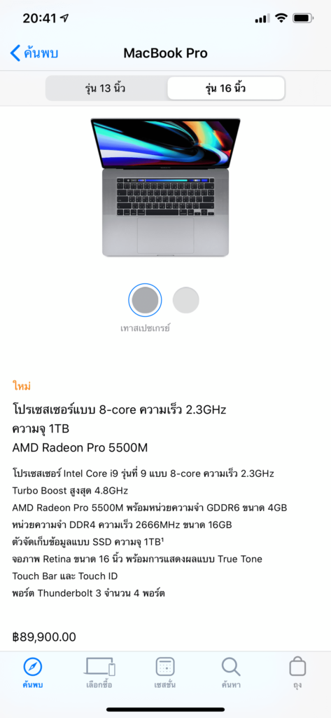 Apple Introduces 16 Inch Macbook Pro Img 1