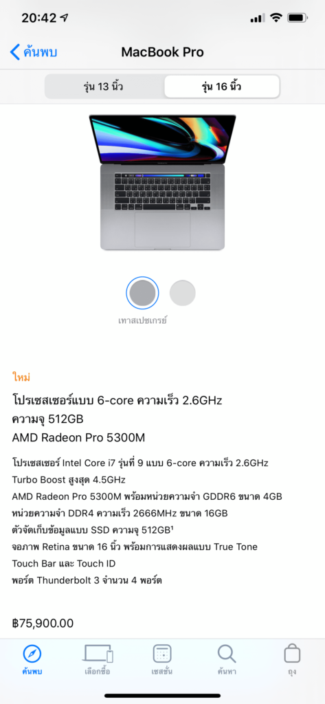 Apple Introduces 16 Inch Macbook Pro Img 2
