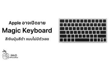 Apple May Be Release New Magic Keyboard Silver And Black Non Number