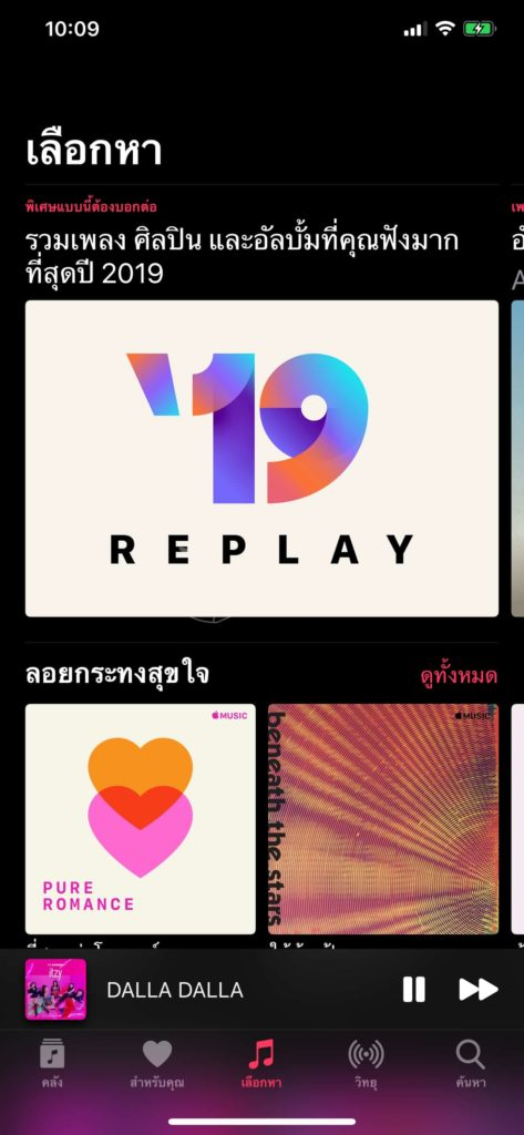 Apple Music Replay For User 2019 Back To 2015 Iphone Img 1