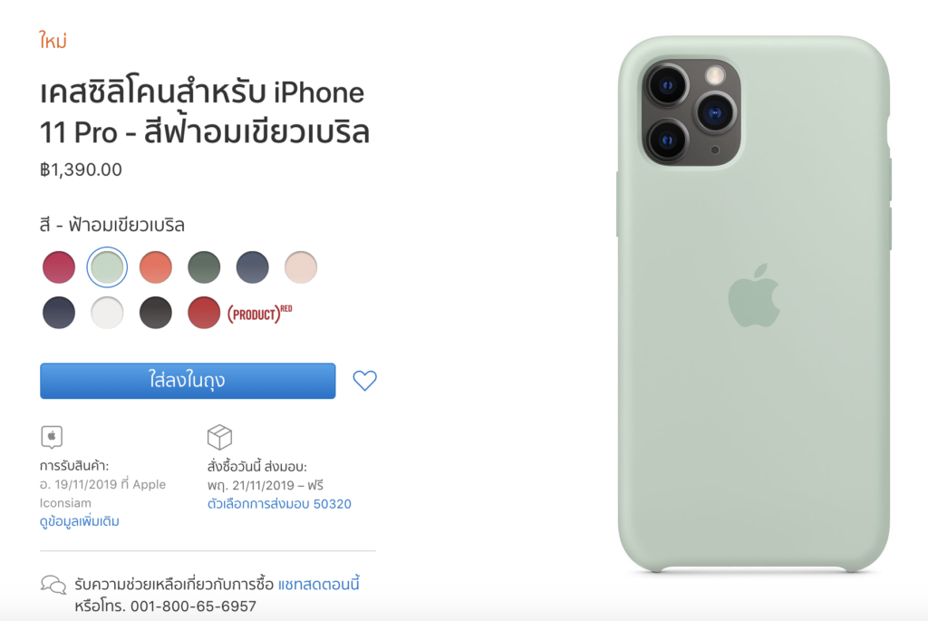Apple Release Iphone 11 Pro Case New Color 11 2019 1