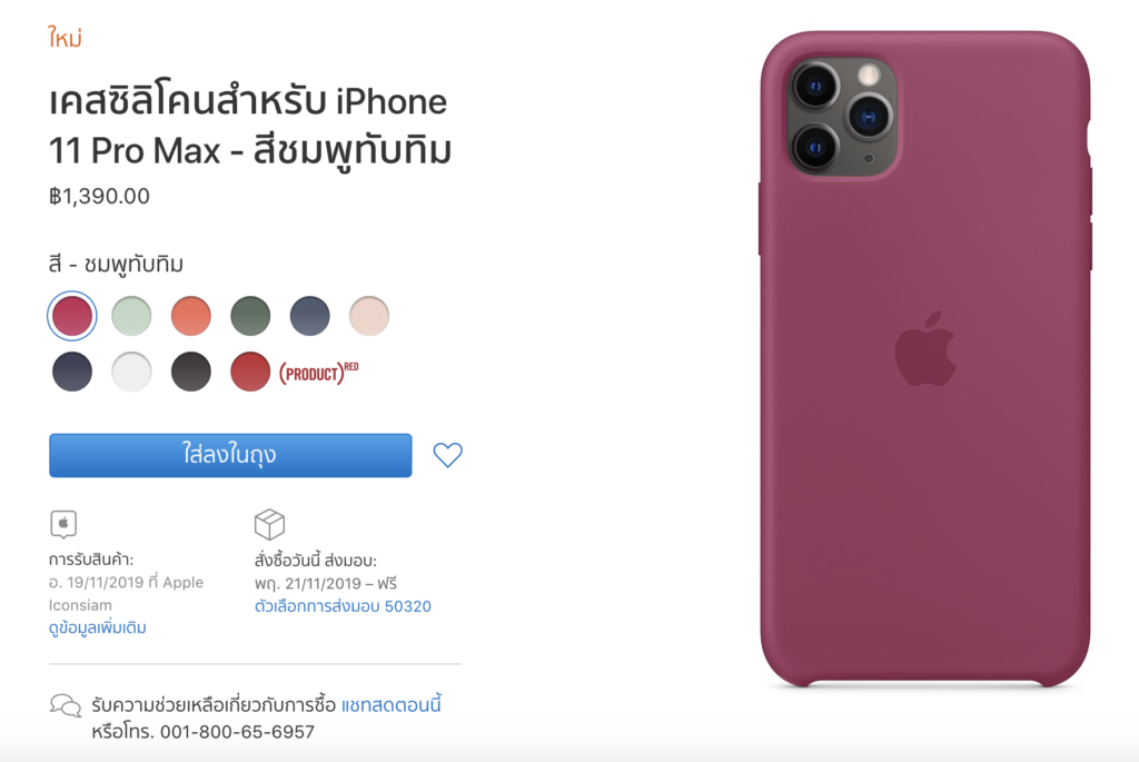 Apple Release Iphone 11 Pro Max Case New Color 11 2019 2
